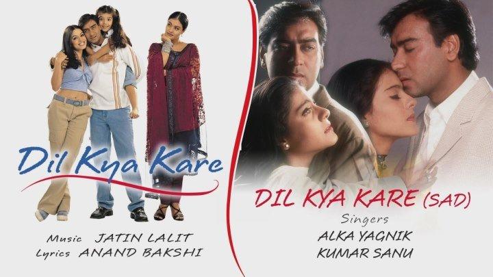 Как же быть сердцу (1999)Dil Kya Kare