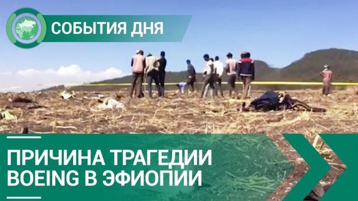 Названа вероятная причина крушения Boeing в Эфиопии | СОБЫТИЯ ДНЯ | ФАН-ТВ