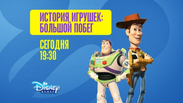 «История игрушек: Большой побег» на Канале Disney!