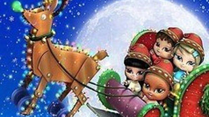 Крошки Братц. Удивительное Рождество! (2008)