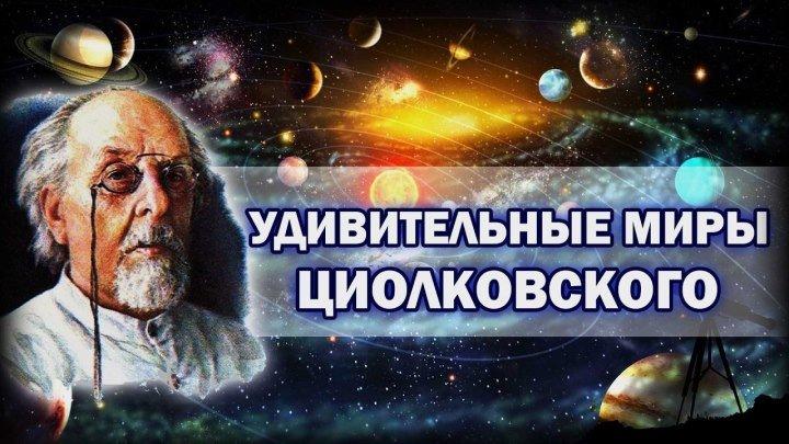 Удивительные миры Циолковского.