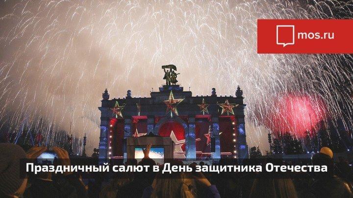 Салют на ВДНХ в честь Дня защитника Отечества