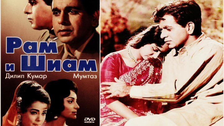 """фильм """"Рам и Шиам"""" в HD и цвете (1967)"""