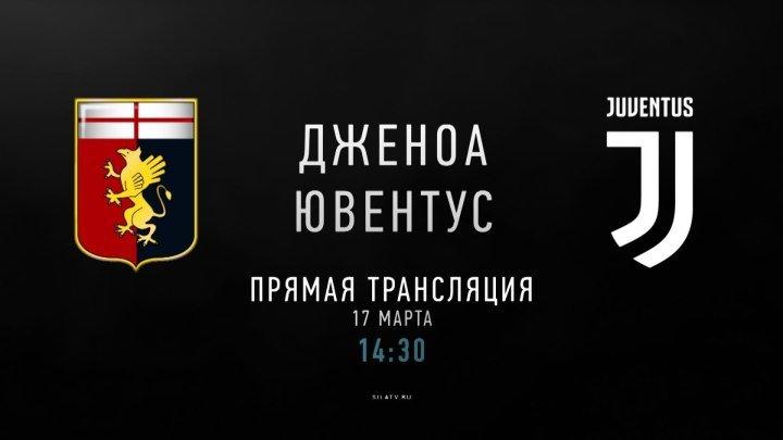 Дженоа - Ювентус (17 марта 14:30 МСК)