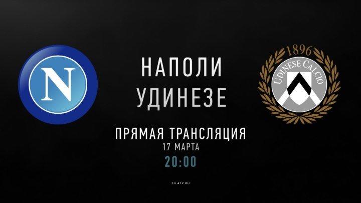 Наполи - Удинезе (17 марта 20:00 МСК)