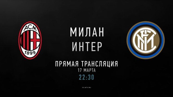 Милан - Интер (17 марта 22:30 МСК)