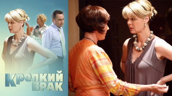 Фильм «Крепкий брак», драмы, мелодрамы, комедии, русские фильмы, HD