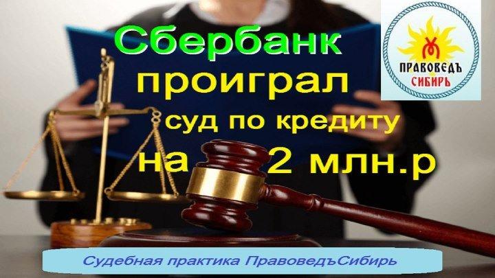 Победа в суде над Сбербанком, Цена иска - 2 млн.рублей 04.02.2019г.