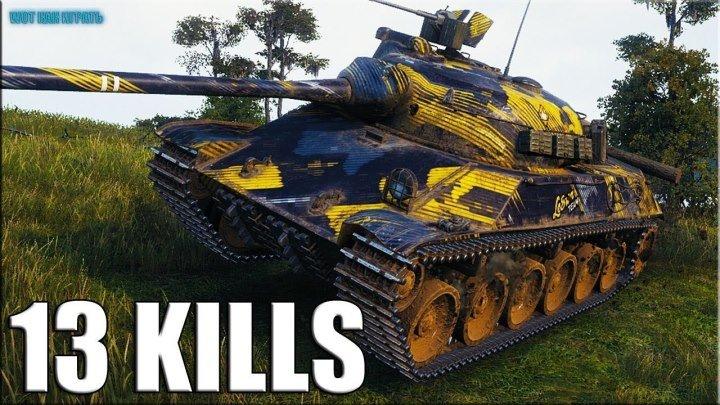 13 фрагов за бой TVP T50_51 World of Tanks ✅