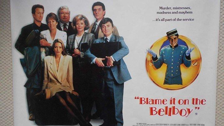 Во всем виноват посыльный / Blame It on the Bellboy (1992) Комедия