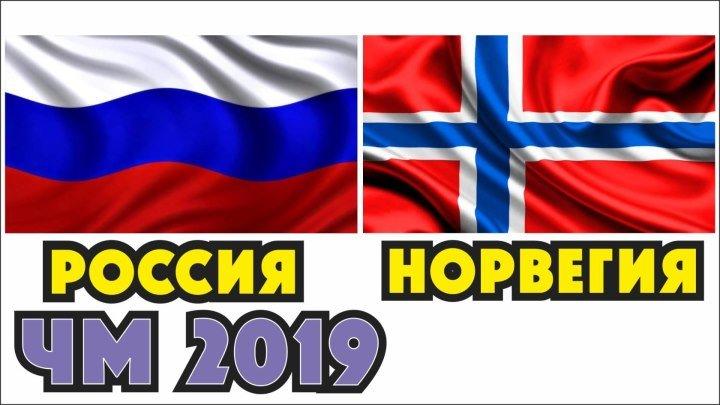 ЧМ 2019. Хоккей. Россия - Норвегия. Обзор матча.