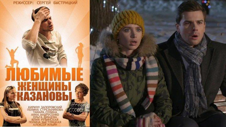 Фильм «Любимые женщины Казановы», русские комедийные мелодрамы, HD