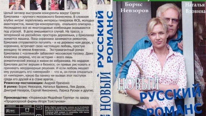 Новый русский романс (2оо5).серия 1-12