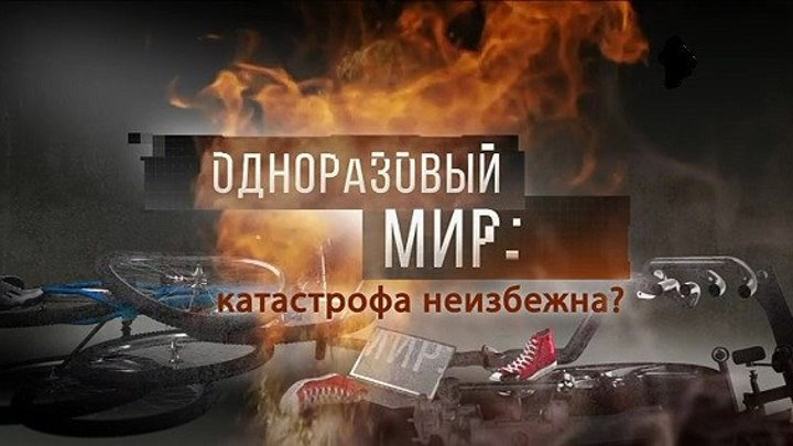 Одноразовый мир катастрофа неизбежна, 12/07/2019 (DOC) HD