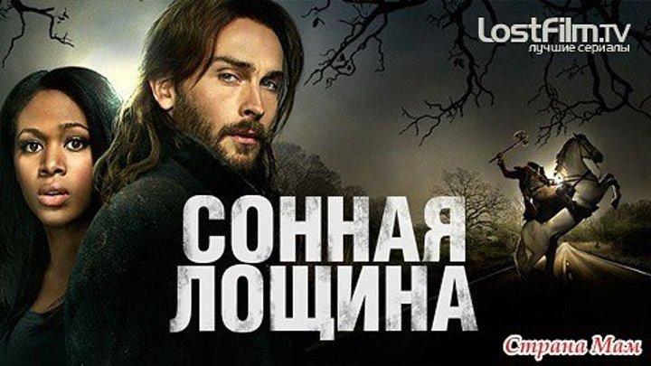 Сонная Лощина (2013-14г 1сезон) серия.1-13