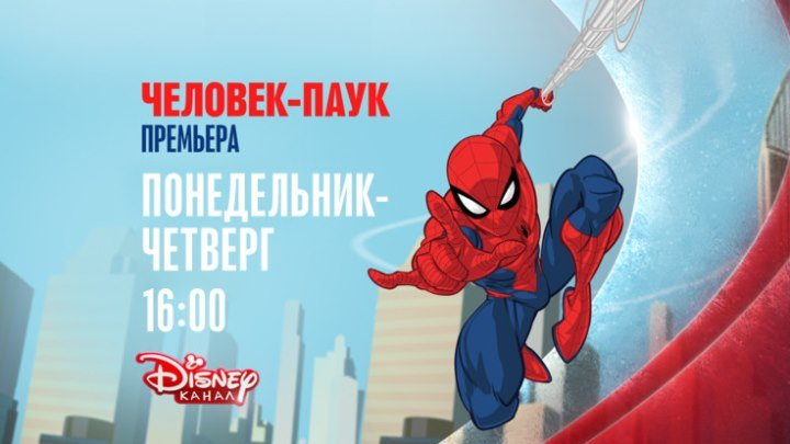 Новый мультсериал о приключениях Человека-Паука!