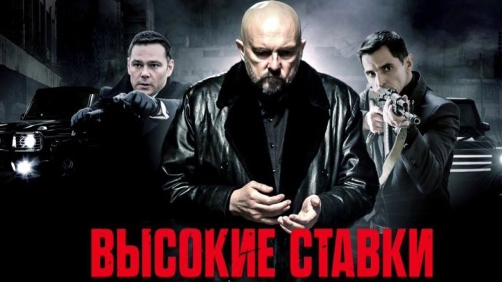 ВЫСОКИЕ СТАВКИ. РЕВАНШ. 13 серия. 2018 HD.