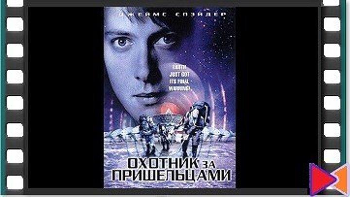 Охотник за пришельцами [Alien Hunter] (2003)