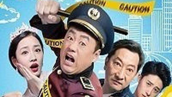 Китайский шопокоп. 2019. Комедия, боевик, мелодрама