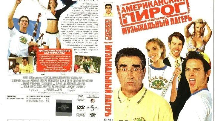 Американский пирог 4 (2005) 1080p HD