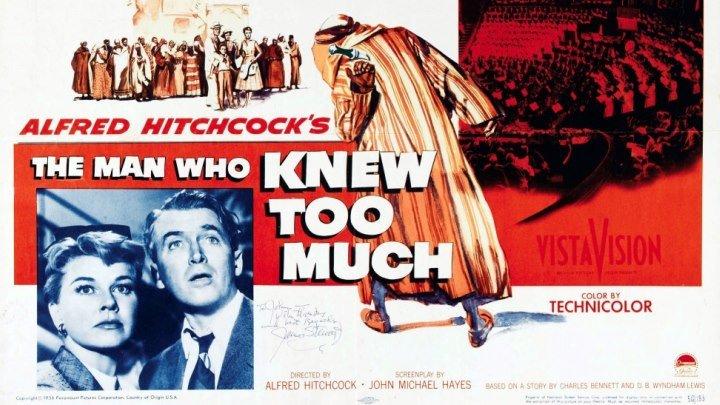 Человек, который слишком много знал (1956, США, триллер, Альфред Хичкок)