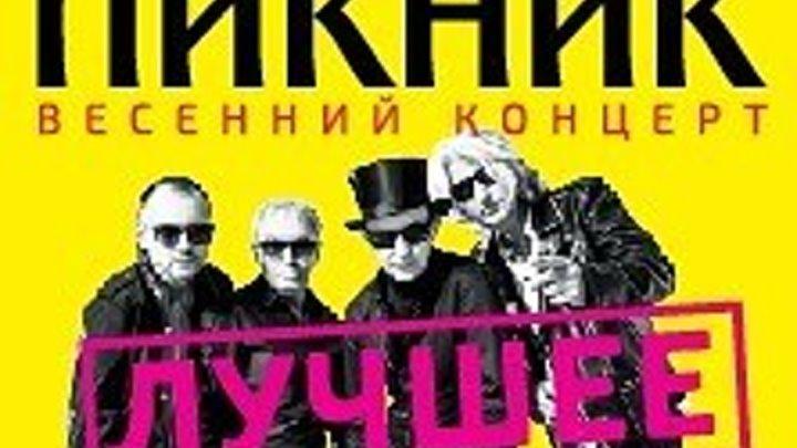 ПИКНИК - ВЕСЕННИЙ КОНЦЕРТ. 2014 - https://ok.ru/rockoboz (8735)