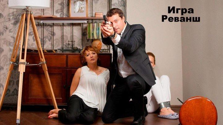 Серии: 13, 14, 15, 16 ( Детектив, Криминал ) Full HD