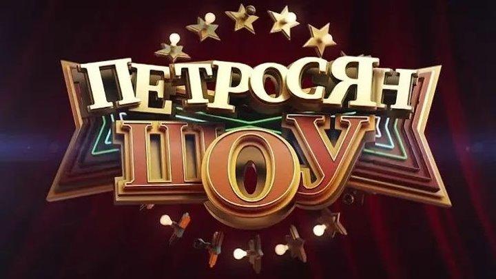 Петросян-шоу. Юмористический концерт