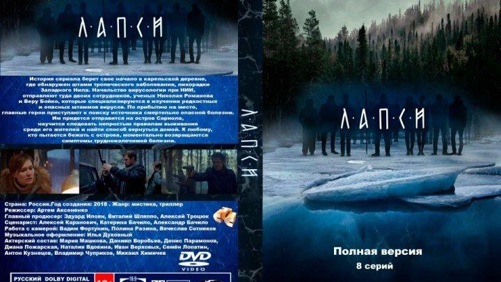 Лапси 2 сезон (2019) Россия.1-8