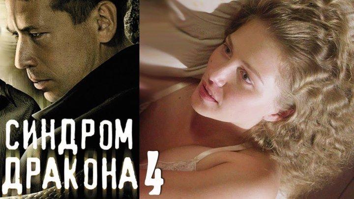 Синдром дракона - Серия 4 русский детектив HD