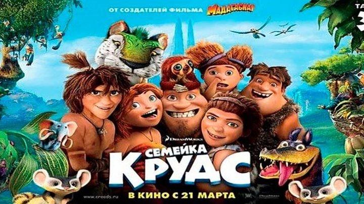 l2+Cemeйka Kpyдс(2ol3)мультфильм, фэнтези, комедия, приключения, семейный
