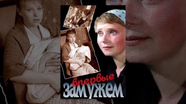Фильм - Впервые замужем (1979г.) драма