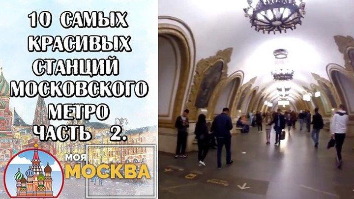 10 самых красивых станций московского метро. Часть 2