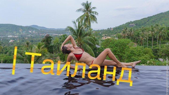 О жизни в Таиланде