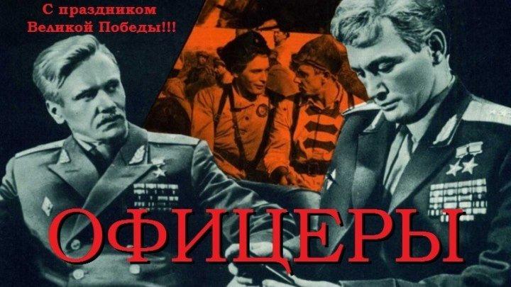 *ОФИЦЕРЫ* (Военный-Драма-Мелодрама СССР~1971г.) Х.Ф.