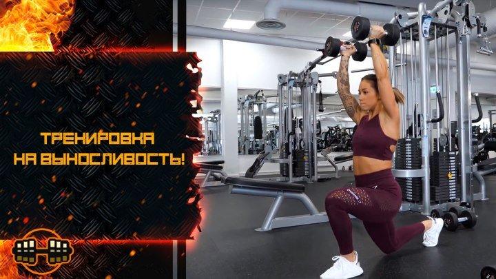 Силовая тренировка для девушек