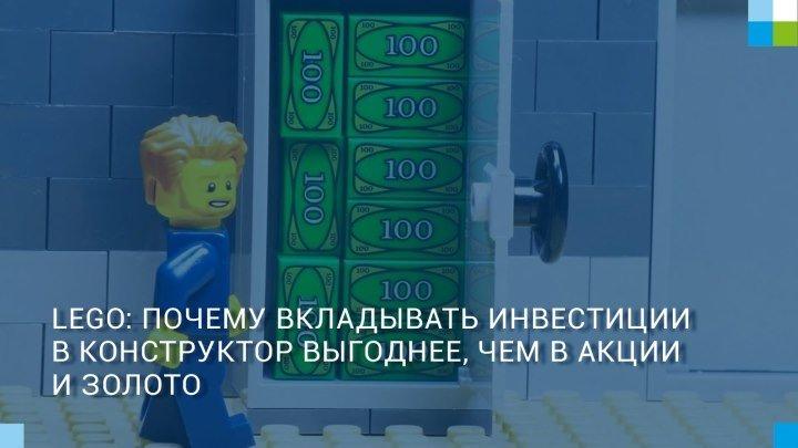 Инвестируем в LEGO