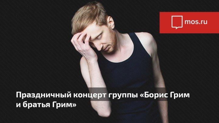 Концерт группы «Борис Грим и братья Грим» на ВДНХ