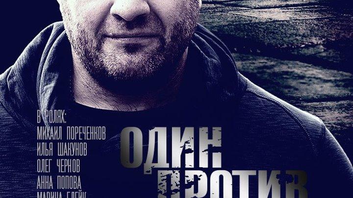 Один против всех (2017) 6 серия