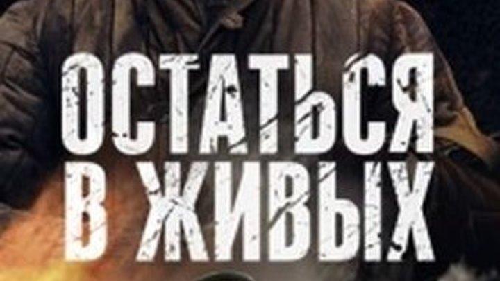 Остаться в живых (2018) 1 серия.