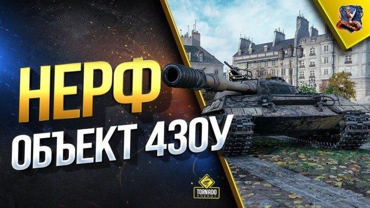 НЕРФ Об. 430У и РЕБАЛАНС СТ-10_ STB-1 _ Leopard 1 _ AMX 30 B