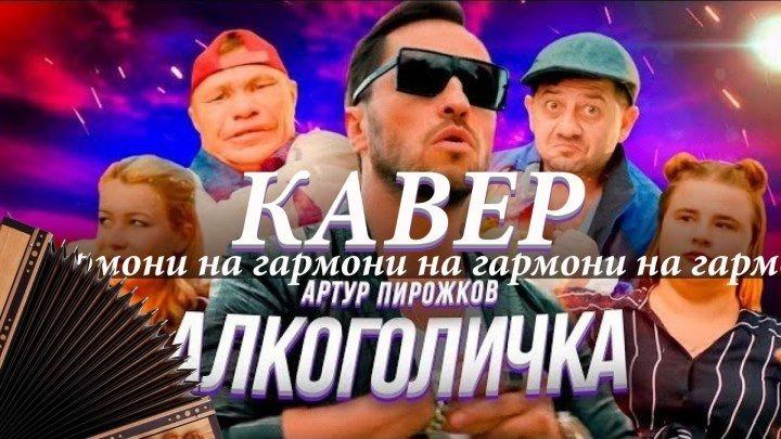 АРТУР ПИРОЖКОВ - АЛКОГОЛИЧКА   первый и лучший кавер на гармони