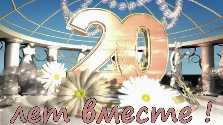 Поздравительная открытка к дню свадьбы 20 лет, днем рождения