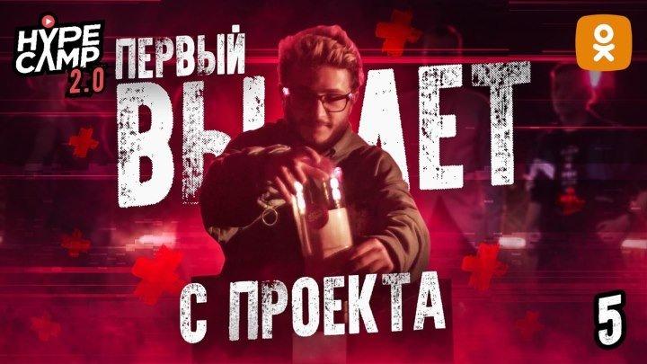 ПЕРВЫЙ ВЫЛЕТ // ДЖАРАХОВ, СОБОЛЕВ, КРАСНОВА, МАКС +100500 / HYPE CAMP 2.0