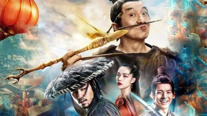 Рыцарь теней: Между инь и ян (2019). фэнтези, боевик, комедия