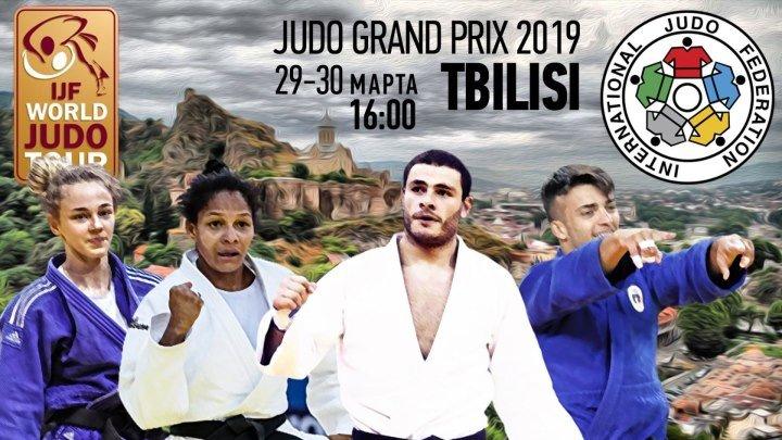 ДЗЮДО. TBILISI GRAND PRIX 2019. День 3.
