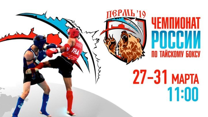 Чемпионат России по Тайскому боксу 2019. День 2. Ринг А