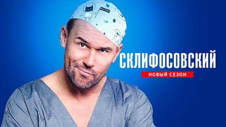 Cклифocoвcкий 7 сeзон 7-8 серия