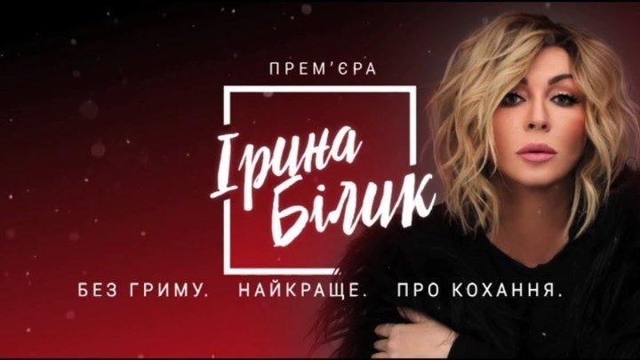 Ирина Билык «Без грима. Лучшее. О любви» Live