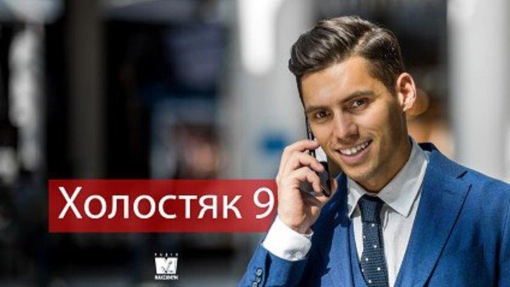 Холостяк 9 – Выпуск 2 от 15.03.2019